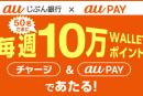 「auじぶん銀行」でau PAYにチャージすると、毎週50名に10万WALLETポイントをプレゼント