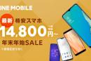OPPO A5 2020が新規一括1万4800円。LINEモバイルにて1月22日まで