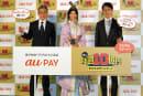 自社サービスを次々「au PAY」ブランドに改称するKDDI、スーパーアプリへの野望(石野純也)