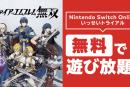 Nintendo Switch Online加入者なら「ファイアーエムブレム無双」が無料で遊び放題、1月20日から一週間