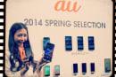2014年1月22日、auが2014年の春モデル発表会「2014 SPRING」を開催しました:今日は何の日?
