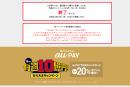 au PAY祭りの還元上限が1日あたり6000ポイントに。2月24日から