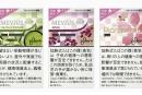 春のお茶会をイメージした「プルーム・テック」専用リフィル3銘柄が3月2日に発売