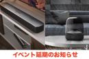 イベント延期のお知らせ:「JBL/Harman Kardon製品でスマート試聴会」2月28日