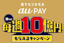au PAY毎週10億円キャンペーン、第2週は2月17日23時59分に終了