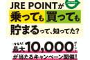 「JRE POINT」が最大10000ポイント当たるキャンペーン開催、モバイルSuica利用で当選確率が2倍に