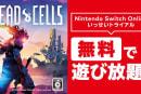 Nintendo Switch Online加入者は2月24日から、激ムズローグライク「Dead Cells」が無料で遊び放題
