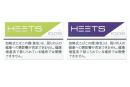 IQOS専用ステック「HEETS」からフレーバー系の2銘柄を3月9日に発売