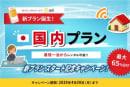 1日550円でWi-Fiルーターをレンタル。MAYA SYSTEMが国内サービス開始キャンペーン