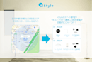 +StyleアプリにGPS連携機能が追加。外出/帰宅時に自動で家電の操作が可能に