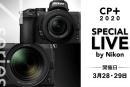 ニコンが「CP+2020」で開催予定だったステージを3月28・29日にライブ配信