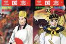 横山光輝「三国志」最終巻直前までの1〜59巻を無料公開、3月31日まで