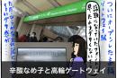 高輪ゲートウェイ駅のポテンシャル  (辛酸なめ子)