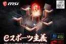 MSIがリフレッシュレー ト300Hzのゲーミングノート「GS66 Stealth」を4月下旬に発売