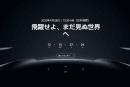 DJIが新製品ティザーサイトを公開、詳細は4月28日10時30分に発表