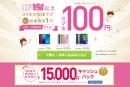 Huawei「nova lite 3」が100円!? IIJmioが超お得な春キャンペーンを5月31日まで延長!