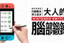 《腦部鍛鍊》Switch 新作 7 月 1 日香港發售