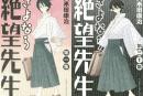 マガポケ「さよなら絶望先生」を4月30日まで全巻無料公開、「かくしごと」アニメ化記念
