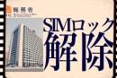 2015年5月1日、「SIMロック解除の義務化」が始まりました:今日は何の日?