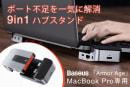 MacBook Pro専用、PCスタンドにもなる9in1の多機能USBハブ「Armor Age」