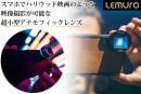 ドイツ発!スマホで映画のように本格撮影できる魔法のレンズ 【LEMURO製アナモフィックレンズキット】