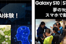Galaxy Harajukuが夏休みの宿題をお助け。自由研究向けイベントを 8月19日より開催