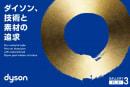 ダイソンが技術と素材の秘密を公開。9月15、16日東京ミッドタウンで展示会開催