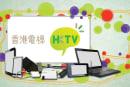 HKTV 香港電視收購中國移動香港的 UTV,預計明年七月開台