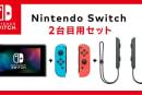 任天堂在日本推出 Switch 的「第二台套装」