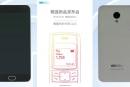 魅族将于 7 月 29 日发布魅蓝新品