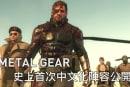 《潛龍諜影 5》中文版細節公布,27 日開賣!
