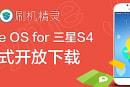 Galaxy S4(i9500)版 Flyme OS 上線