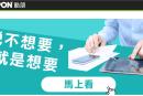 Groupon 確定將撤出台灣,年底前完成裁員