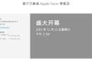 广西首家 Apple Store 将于「双十二」下午正式开业