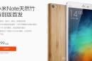 小米 Note 天然竹特別版下週在大陸開賣,人民幣 2,299 元起