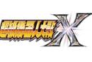 繁體中文版《超級機器人大戰X》將與日本同步發售!
