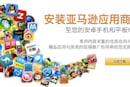 Amazon Appstore launches in China, continues its world tour