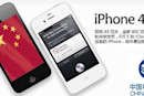 China Mobile claims 15 million iPhone subscribers without selling Apple's handset