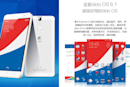 Pepsi Phone comes out of the blue in China