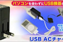 USBACH01 charges a pair of USB gadgets at once