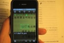 Pleco 2.2 Chinese Dictionary uses iPhone camera to translate text in real time (video)