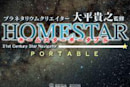 Homestar gets a lot cooler: now includes GPS support