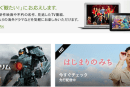 Amazon brings Instant Video to Japan, offers over 26,000 movies and TV shows