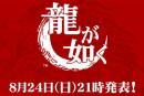 Sega teases August 24 Yakuza announcement