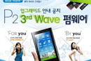Samsung lets loose Blue Wave 3 firmware update for P2, T10 PMPs