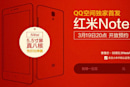 Xiaomi confirms 5.5-inch, octa-core Redmi Note phone with teaser