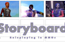 Storyboard: A group effort