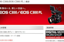 Canon EOS C300 to hit Japanese stores on the 31st, PL version coming in March