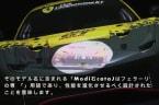 フェラーリ488 GT Modi石cata - さらなるパワーを身に付けたサーキツトの象徴