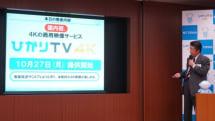 H.265/60pの4K映像配信「ひかりTV 4K」が10月27日サービス開始。月額1080円〜
